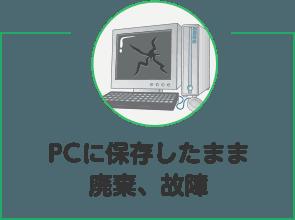 PCに保存したまま廃棄、故障