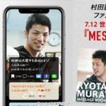 アスリート応援プラットフォーム『Esporta(エスポルタ)』ベータ版リリース ボクシング世界戦に向けて「村田諒太選手応援キャンペーン」を7月1日より開催
