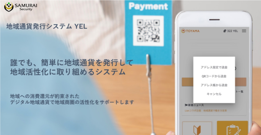 サムライセキュリティ、富山第一銀行に対し、 ブロックチェーンによる電子決済体験サービスの提供開始