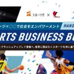 スポーツビジネスビルドの実装プログラムに採択されました
